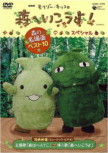 NHK教育テレビ モリゾー・キッコロ 森へ行こうよ!スペシャル~森の名場面ベスト10~ [DVD]