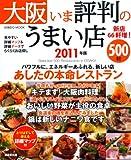 大阪いま評判のうまい店500軒 2011年版 (SEIBIDO MOOK)