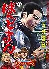 ばっどまん(1) (ニチブンコミックス)