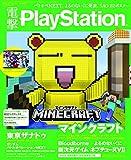 電撃PlayStation (プレイステーション) 2015年 5/28号 Vol.590 [雑誌]