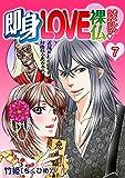 即身LOVE裸仏 7巻 (0マガ)