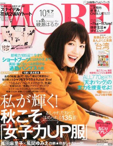 MORE (モア) 2012年 10月号 [雑誌]