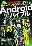 世界一カンタンなGALAXYS-Android裏バイブル 2―初期設定からroot化まで必須カスタム完全ガイド (2011) (OAK MOOK 371)