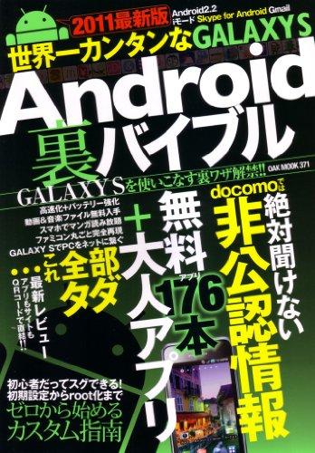 世界一カンタンなGALAXYS-Android裏バイブル 2