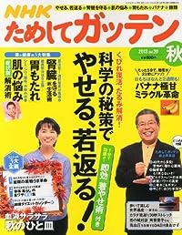 NHK ためしてガッテン 2013年 11月号 [雑誌]