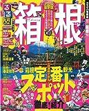 るるぶ箱根'10 (るるぶ情報版 関東 13)