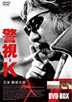 警視-K DVD-BOX