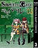 STEINS;GATE 哀心迷図のバベル 3 (ヤングジャンプコミックスDIGITAL)