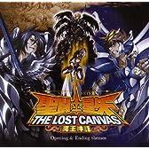 聖闘士星矢 THE LOST CANVAS 冥王神話~主題歌集