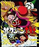 【Amazon.co.jp限定】「ハクション大魔王 ブルーレイBOX<8枚組>」 メモリアルビジュアルブック「タツノコプロの世界」付き(数量限定) [Blu-ray]