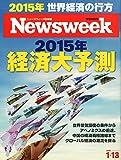 Newsweek (ニューズウィーク日本版) 2015年 1/13号 [2015年 経済大予測]