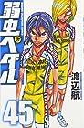 弱虫ペダル 第45巻 2016年06月08日発売