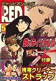 チャンピオン RED (レッド) 2009年 05月号 [雑誌]