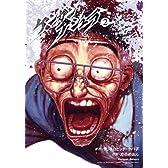ケンガンアシュラ 2 (裏少年サンデーコミックス)