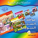 Nabey Arrahmah Kids Stories: Prophet of Mercy Series - in Arabic (       UNABRIDGED) by Huda Al-Shaer, Ferial Khalaf, Mohammad Jamal Omar, Ali Rumman Narrated by Masmoo3