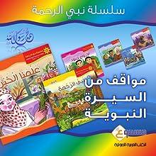 Nabey Arrahmah Kids Stories: Prophet of Mercy Series - in Arabic (       UNABRIDGED) by Huda Al-Shaer, Ferial Khalaf, Mohammad Jamal Omar, Ali Rumman Narrated by Masmoo3
