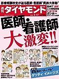 週刊ダイヤモンド 2014年5/17号 [雑誌]