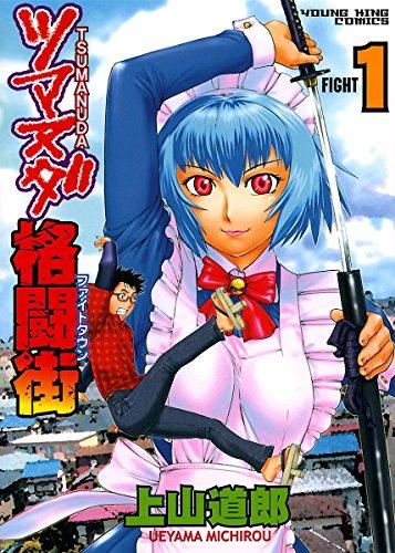 ツマヌダ格闘街(1) (ヤングキングコミックス) 上山道郎 少年画報社