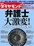 週刊 ダイヤモンド 2009年 8/29号 [雑誌]