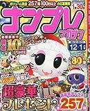 ナンプレマガジン 2012年 12月号 [雑誌]