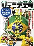 月刊 junior AERA (ジュニアエラ) 2014年 07月号 [雑誌]