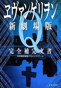 エヴァンゲリヲン新劇場版Q 完全補完文書