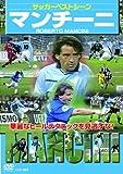 サッカーベストシーン マンチーニ [DVD]
