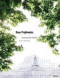サムネイル:藤本壮介の新しい作品集『Sou Fujimoto Architecture Works 1995-2015』