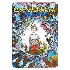 四人のおばあちゃん (児童書)