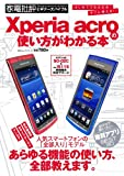 Xperia acroの使い方がわかる本 【家電批評ビギナーズバイブル】 (100%ムックシリーズ)