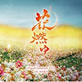 NHK大河ドラマ「花燃ゆ」オリジナル・サウンドトラック Vol.3