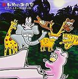新・動物の謝肉祭〜ピアノ座のHIROSHI