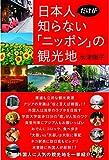 『日本人だけが知らない「ニッポン」の観光地』 水津陽子