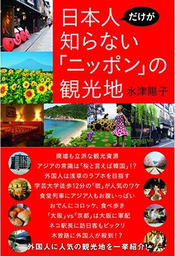 日本人だけが知らない「ニッポン」の観光地 -