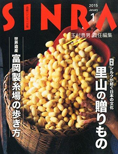 SINRA (シンラ) 2015年 01月号 [雑誌]