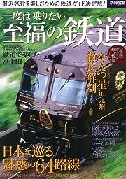 一度は乗りたい 至福の鉄道 (別冊宝島)