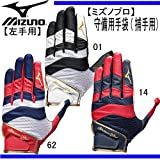 ミズノ(MIZUNO) ミズノプロ 守備手袋(左手用) 1EJED160 62 ホワイト/ネイビー/レッド M