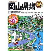 ライトマップル岡山県道路地図