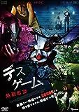 デス・ゲーム~処刑監獄~ [DVD]