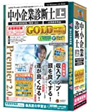 media5 Premier 2.0 中小企業診断士GOLD ?