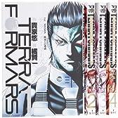テラフォーマーズ コミック 1-4巻セット (ヤングジャンプコミックス)