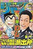 週刊少年ジャンプ 2011年8月15日号 NO.34