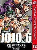 ジョジョの奇妙な冒険 第6部 カラー版 12 ジャンプコミックスDIGITAL