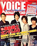 VOiCE Newtype (ボイスニュータイプ) 2008年 12月号 [雑誌]