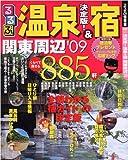 決定版!温泉&宿 関東'09 (るるぶ情報版 首都圏 2) (るるぶ情報版 首都圏 2)