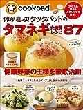 体が喜ぶ! クックパッドのタマネギ大絶賛レシピ87 (200万品超から人気レシピを厳選!)