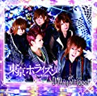 東京ホライズン-Day&Day-(初回限定盤)(DVD付)(在庫あり。)