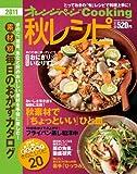 秋レシピ2011 (オレンジページCOOKING)