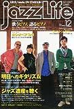 jazz Life (ジャズライフ) 2013年 12月号 [雑誌]