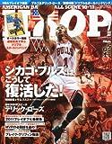 HOOP (フープ) 2011年 07月号 [雑誌]
